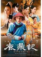 鹿鼎記 ロイヤル・トランプ Vol.7