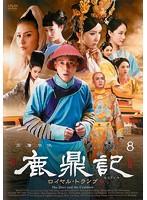 鹿鼎記 ロイヤル・トランプ Vol.8