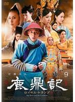 鹿鼎記 ロイヤル・トランプ Vol.9