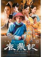 鹿鼎記 ロイヤル・トランプ Vol.10