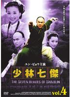 少林七傑 vol.4