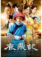 鹿鼎記 ロイヤル・トランプ Vol.15