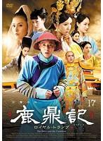 鹿鼎記 ロイヤル・トランプ Vol.17