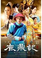鹿鼎記 ロイヤル・トランプ Vol.21