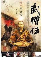 武僧伝 10