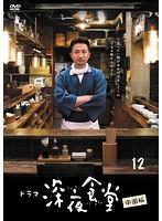 深夜食堂 中国版 12