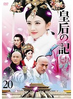 皇后の記 20