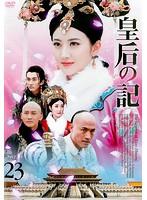 皇后の記 23