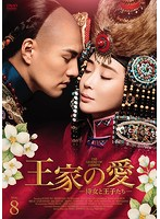 王家の愛-侍女と王子たち- 8