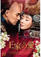 王家の愛-侍女と王子たち- 10