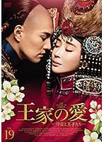 王家の愛-侍女と王子たち- 19