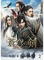 蒼穹の剣 (2)