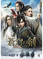 蒼穹の剣 (4)