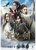 蒼穹の剣 (5)