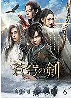 蒼穹の剣 (6)