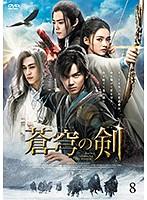 蒼穹の剣 (8)