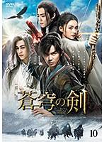 蒼穹の剣 (10)