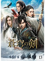 蒼穹の剣 (13)
