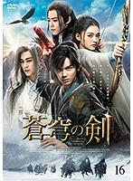 蒼穹の剣 (16)