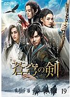 蒼穹の剣 (19)