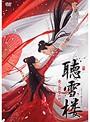 聴雪楼 愛と復讐の剣客 (1)