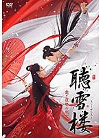 聴雪楼 愛と復讐の剣客 (2)