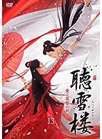 聴雪楼 愛と復讐の剣客 (13)