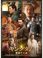キングダム~戦国の七雄 3