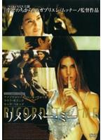 リメンバー・ミー(2003)