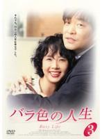 バラ色の人生 DVD-BOX 3
