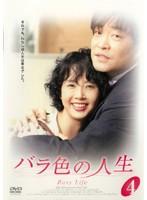 バラ色の人生 DVD-BOX 4