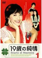 19歳の純情 Vol.01