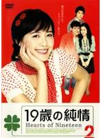 19歳の純情 Vol.02
