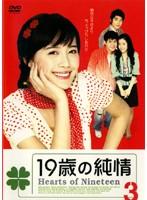 19歳の純情 Vol.03
