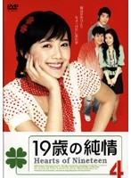 19歳の純情 Vol.04