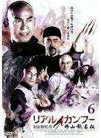 リアル・カンフー 佛山詠春伝 Vol.6