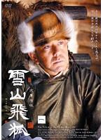 雪山飛狐 Vol.1