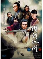 游剣江湖 Vol.1