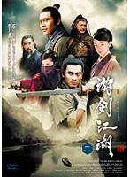游剣江湖 Vol.2