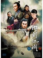 游剣江湖 Vol.3