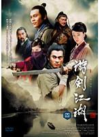 游剣江湖 Vol.4
