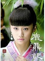 鹿鼎記 新版 Vol.3