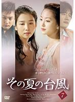 その夏の台風 Vol.7