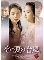 その夏の台風 Vol.10