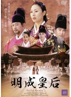 明成皇后 49