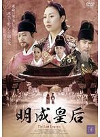 明成皇后 56
