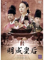 明成皇后 62