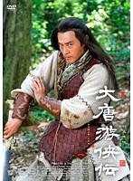 大唐游侠伝 Vol.1
