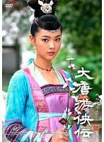 大唐游侠伝 Vol.3