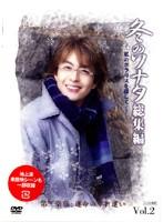 冬のソナタ 総集編 ~私のポラリスを探して~ Vol.2